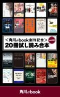 角川ebook創刊記念20冊試し読み合本vol.3