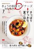 NHK きょうの料理ビギナーズ 2016年7月号