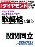 週刊ダイヤモンド 16年9月24日号