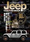 Jeep CUSTOM BOOK Vol.8