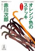 オレンジ色のステッキ〜杉原爽香三十九歳の秋〜