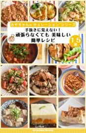 手抜きに見えない!頑張らなくても美味しい簡単レシピ by四万十みやちゃん