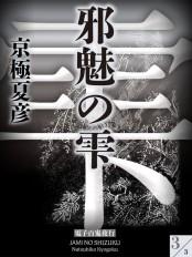 邪魅の雫(3)