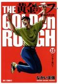 黄金のラフ 〜草太のスタンス〜 15