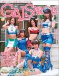 GALS PARADISE 2017 スペシャル