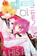 【期間限定価格】嘘つき王子とニセモノ彼女(1)