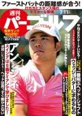 週刊パーゴルフ 2017/7/11号