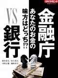 金融庁VS銀行(週刊ダイヤモンド特集BOOKS Vol.334)