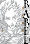 BABEL 5