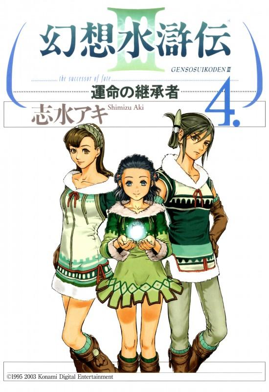 幻想水滸伝III~運命の継承者~4