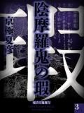 陰摩羅鬼の瑕(3) 【電子百鬼夜行】