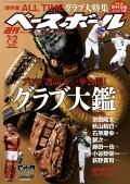 週刊ベースボール 2018年 7/2号