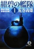 紺碧の艦隊1 運命の開戦・帝都初空襲