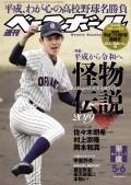 週刊ベースボール 2019年 5/6号