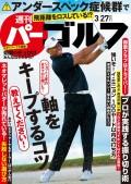 週刊パーゴルフ 2018/3/27号