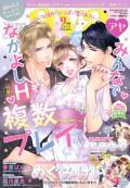 Young Love Comic aya2018年9月号