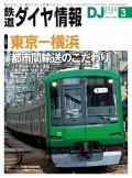 鉄道ダイヤ情報2020年3月号
