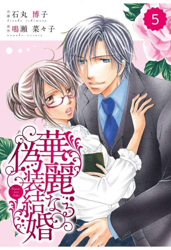 comic Berry's 華麗なる偽装結婚(分冊版)5話