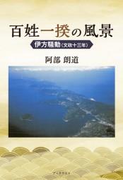 百姓一揆の風景  伊方騒動(文政十三年)