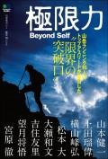 極限力 Beyond Self