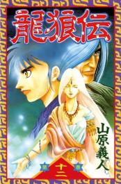 龍狼伝 The Legend of Dragon's Son(12)