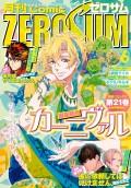 Comic ZERO-SUM (コミック ゼロサム) 2018年6月号