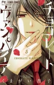 チョコレート・ヴァンパイア 5