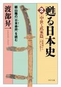 甦る日本史[2][中世・武家篇=源頼朝から応仁の乱まで]