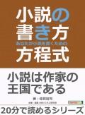 小説の書き方〜あなたが小説を書くための方程式〜