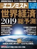 週刊エコノミスト2019年1/1・8合併号
