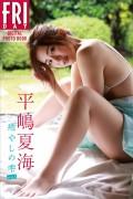 平嶋夏海 癒やしの雫 vol.1 FRIDAYデジタル写真集