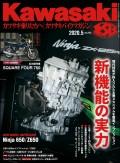 Kawasaki【カワサキバイクマガジン】2020年5月号