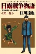 日露戦争物語 1