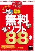 """アスキーPCセレクト 今すぐ使いたい""""最新""""無料ソフト88本"""