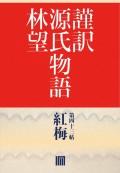 謹訳 源氏物語 第四十三帖 紅梅(帖別分売)