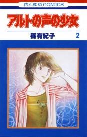 アルトの声の少女(2)