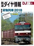 鉄道ダイヤ情報2018年6月号