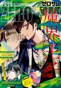 Comic ZERO-SUM (コミック ゼロサム) 2015年6月号