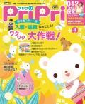 PriPri プリプリ 2021年3月号