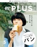 OZplus 2016年5月号 No.48