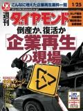 週刊ダイヤモンド 03年1月25日号