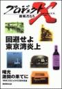 回避せよ 東京湾炎上 初の海上交通システムに挑む プロジェクトX
