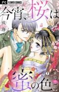 今宵、桜は蜜の色〜吉原恋歌〜【マイクロ】 7
