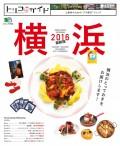 トリコガイド 横浜2016 最新版