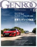 GENROQ 2016年11月号