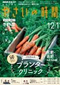 NHK 趣味の園芸 やさいの時間 2018年12月・2019年1月号