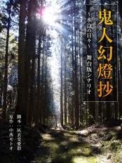 鬼人幻燈抄 〜水泡の日々〜 舞台版シナリオ