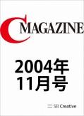月刊C MAGAZINE 2004年11月号