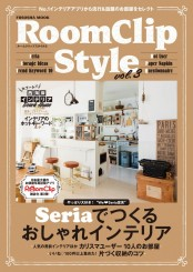 RoomClip Style vol.3