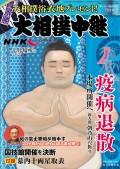 サンデー毎日増刊 大相撲中継 七月場所号